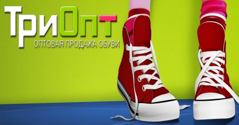 577e4add1 совместные покупки: ТриОпт 110. Детская, взрослая обувь. Распродажа ...