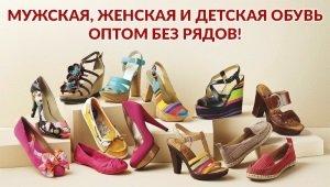 b55540874 совместные покупки: Ека ном 63. Здесь найдете Вы обувь для всей ...