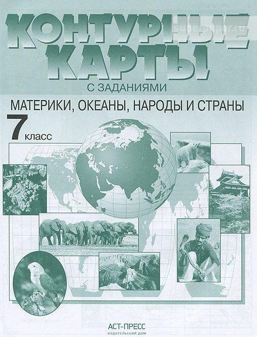решебник по географии материков и стран 9 класс