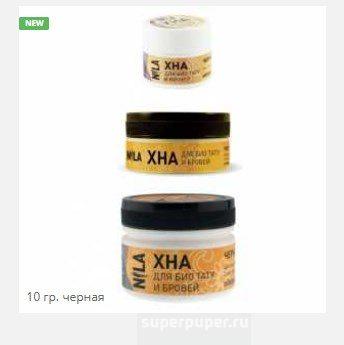 Nila хна для бровей и биотату отзывы