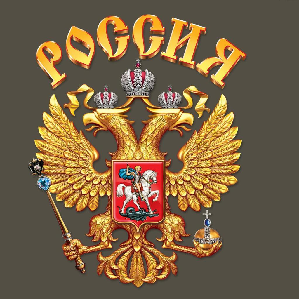 Картинки с надписью россия