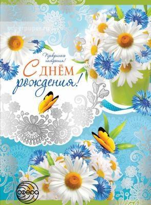 Открытки с днем рождения женщине формат а4, открытка пасхой