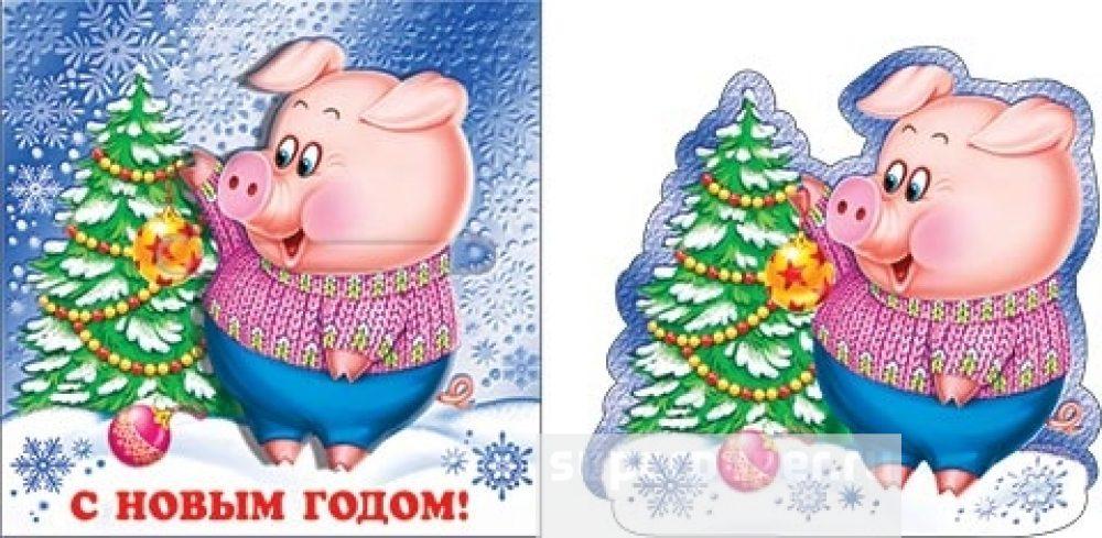 Новогодняя открытка для детей 4 лет на год свиньи, днем рождения сын