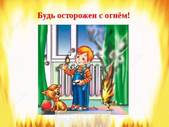 сахар, мед, баннер в картинках об осторожности от огня предлагать услуги