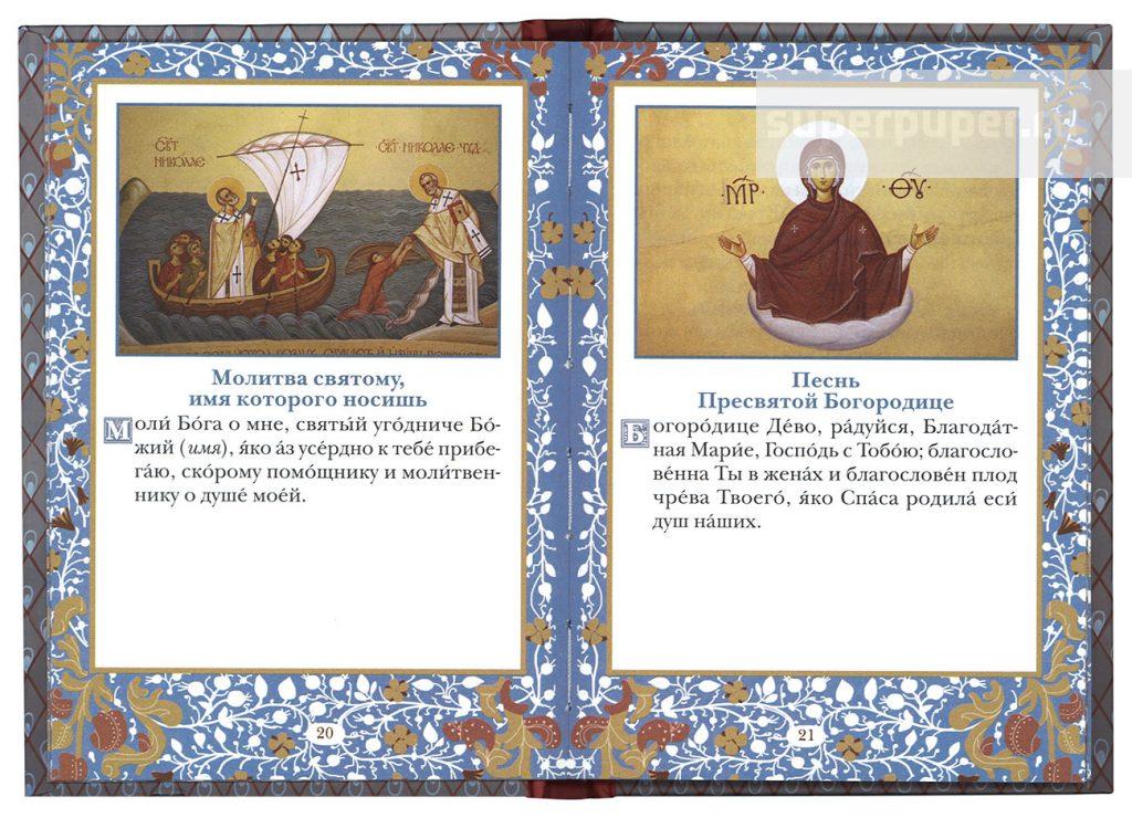 Святые иконы картинки и молитвы