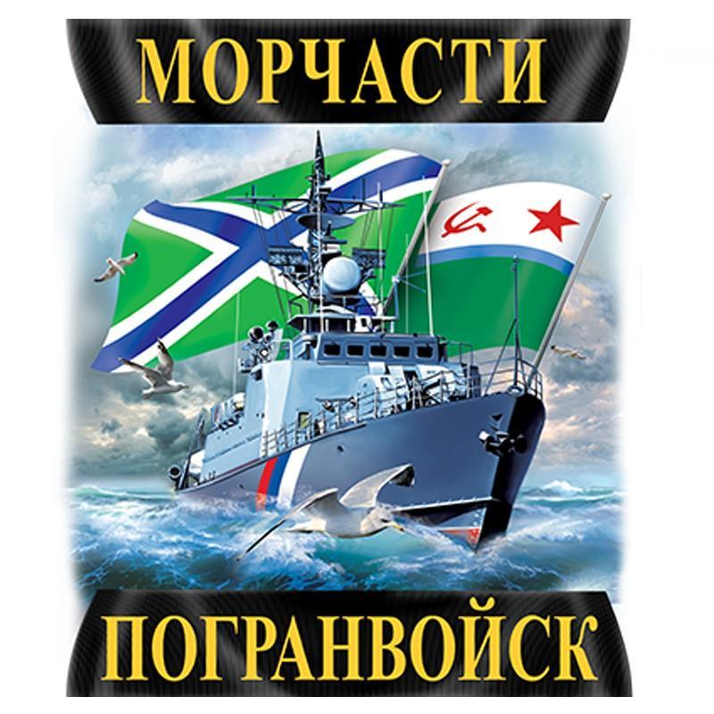 Поздравления морскому пограничнику