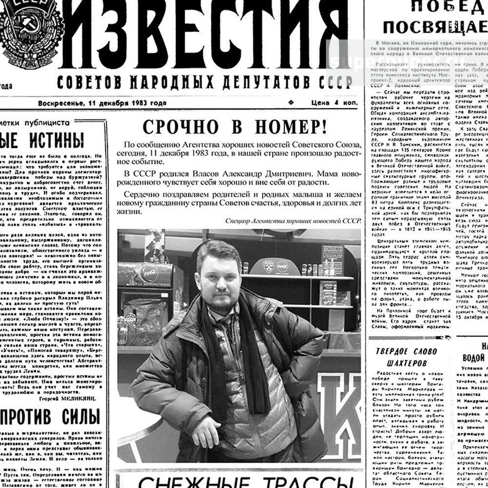 Поздравление газета известия