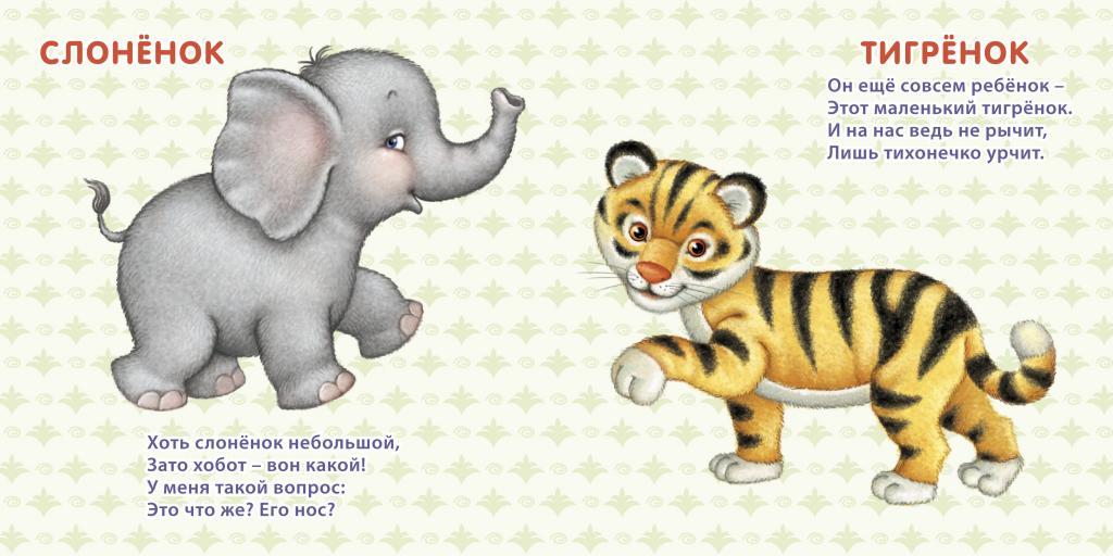 Станислав днем, стишки в картинках для малышей