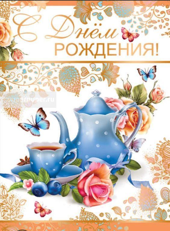 Открытка с днем рождения чайник