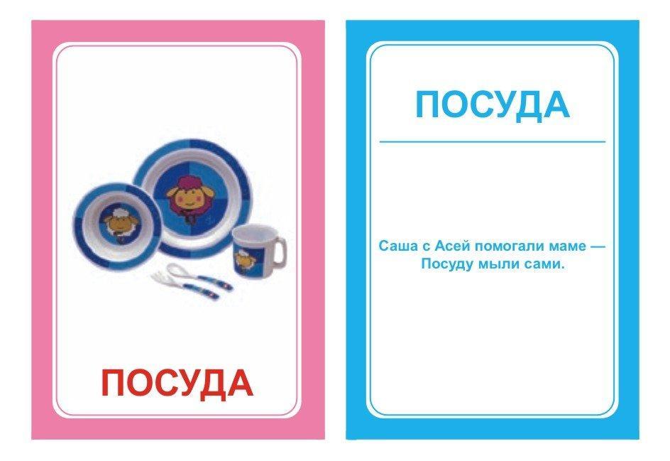 Логопедические карточки и картинки