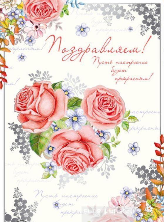 Днем, создать поздравительную открытку к дню