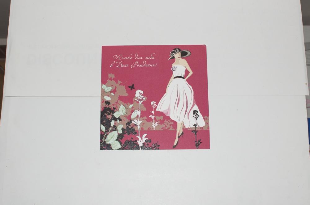 Хм открытка